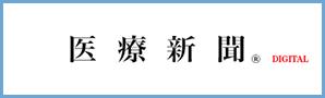 医療新聞®DIGITAL