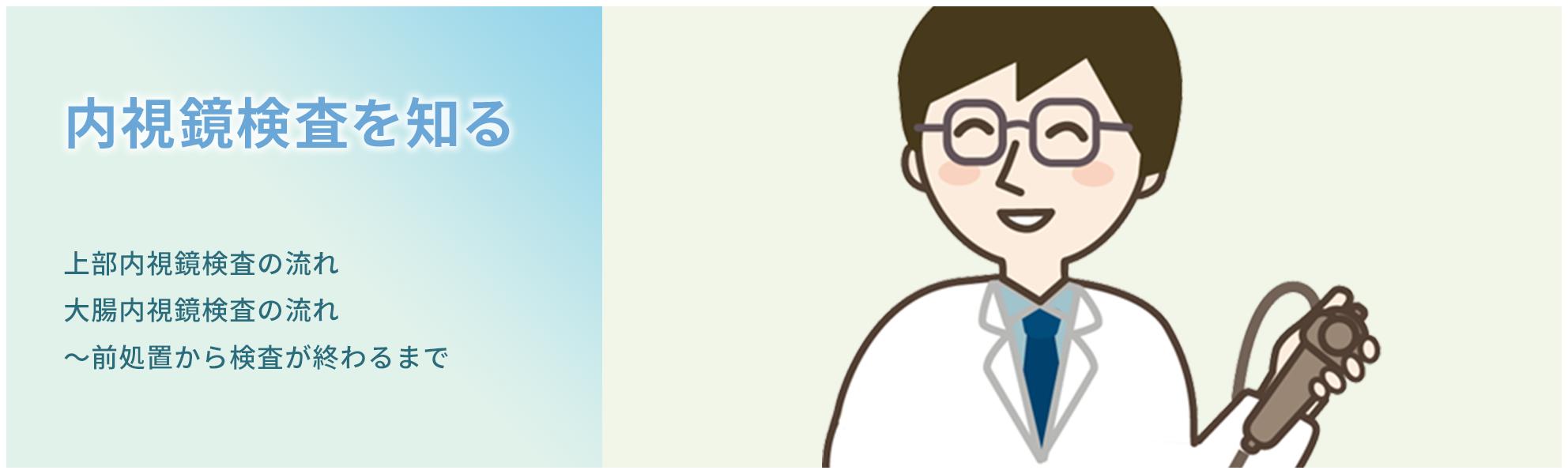 内視鏡検査を知る 上部内視鏡検査の流れ 大腸内視鏡検査の流れ 〜前処置から検査が終わるまで