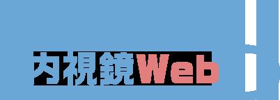 医療新聞 内視鏡 Web